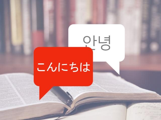 일본어 번역