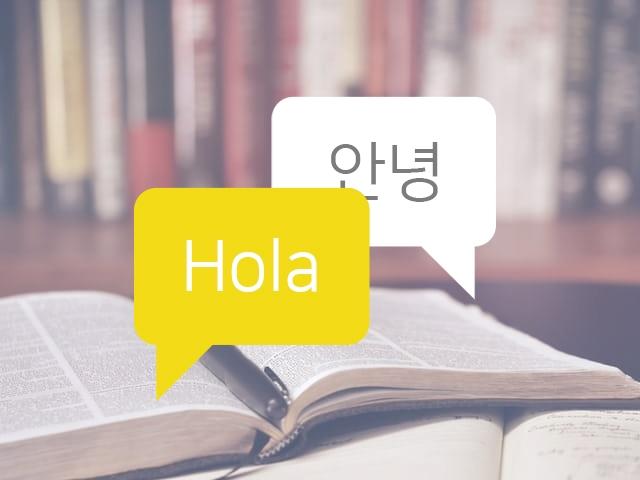 스페인어 번역