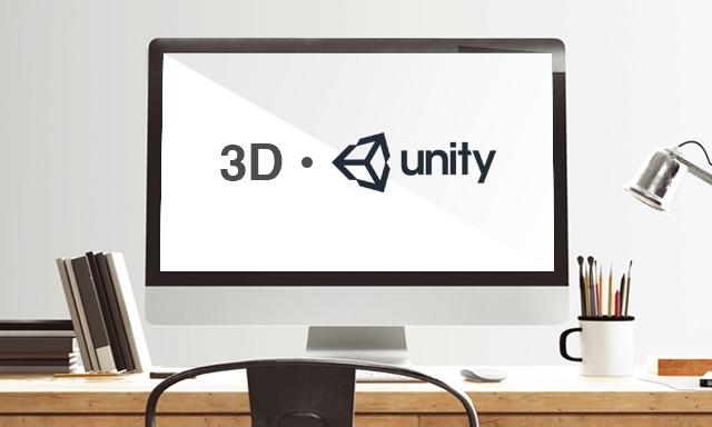 3D·게임 개발 레슨