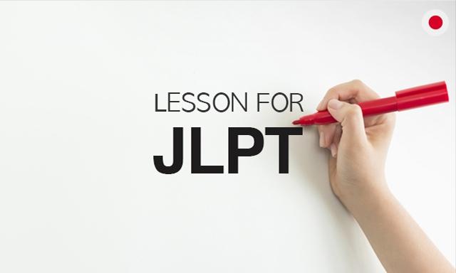 JLPT 과외