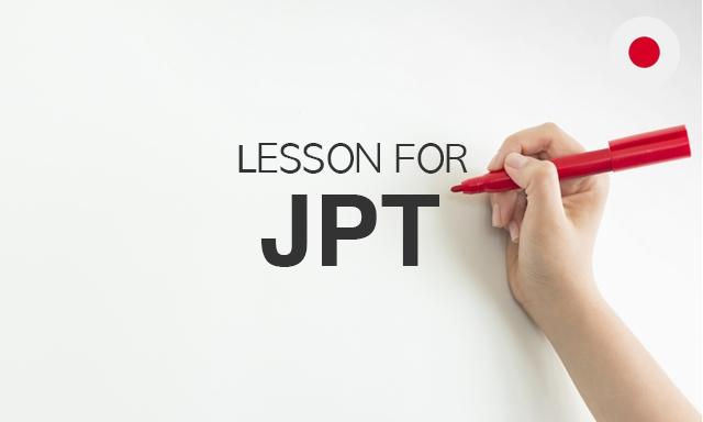 JPT 과외