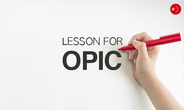 OPIc 중국어 과외